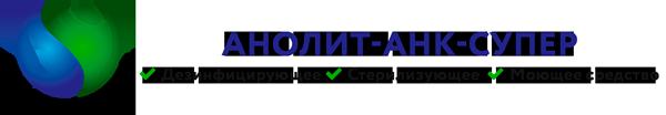 Область применения АНОЛИТА АНК СУПЕР